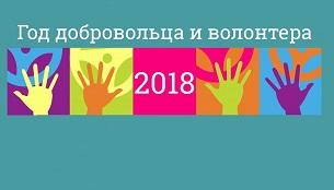 2018-Год добровольца и волонтёра