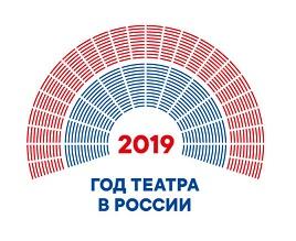 2018-Год театра